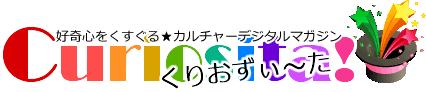 好奇心をくすぐる★カルチャーデジタルマガジン Curiosita!(くりおずぃーた)